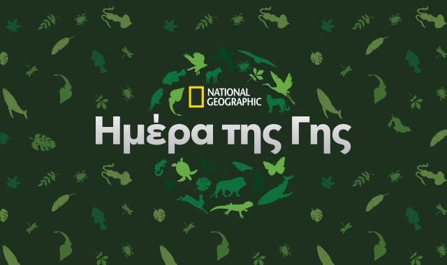 Ημέρα της Γης - National Geographic